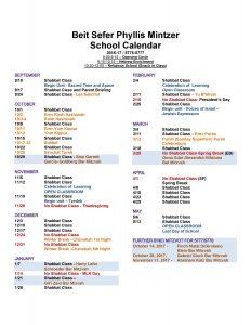 Beit Sefer Phyllis Mintzer 5777 Calendar Final-page-001