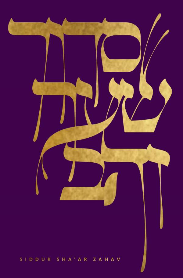 Jewish LGBTQ Prayerbook